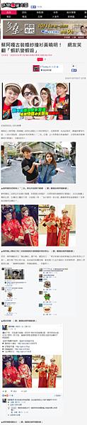 20161004 ETtoday-蔡阿嘎古裝婚紗撞衫黃曉明! 網友笑翻「蝦趴變蝦毀」.png