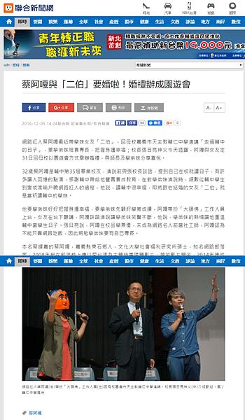 20161205 聯合新聞-蔡阿嘎與「二伯」要婚啦!婚禮辦成園遊會.png
