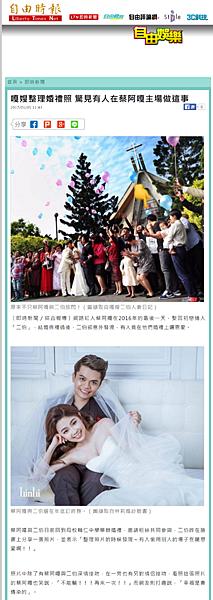 20170105 自由電子報-嘎嫂整理婚禮照 驚見有人在蔡阿嘎主場做這事.png