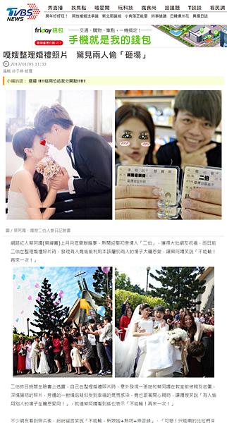 20170105 TVBS-嘎嫂整理婚禮照片 驚見兩人偷「砸場」.png