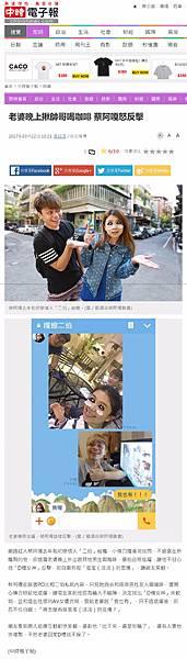 20170322 中時電子報-老婆晚上揪帥哥喝咖啡 蔡阿嘎怒反擊.jpeg