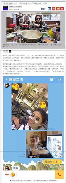 20170322 Nownews-愛妻約會帥友人 蔡阿嘎爆氣找「D槽女神」助陣.jpeg