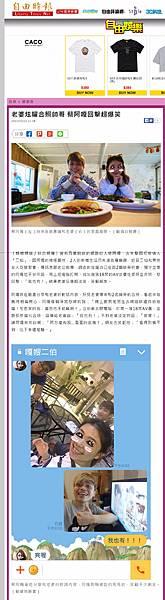 20170322 自由電子報-老婆炫耀合照帥哥 蔡阿嘎回擊超爆笑.jpeg