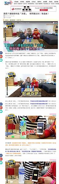 20170331 TVBS-真假?運動飲料能「充電」 蔡阿嘎尖叫:係金A!.jpeg