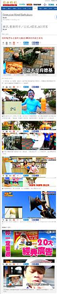20170225 自由電子報-蔡阿嘎帶你走進時光隧道 20個經典廣告重現.png