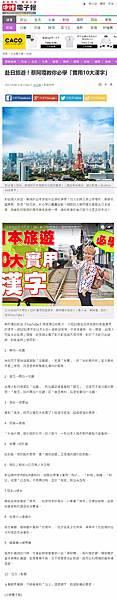20170424 中時電子報-赴日旅遊!蔡阿嘎教你必學「實用10大漢字」.jpeg