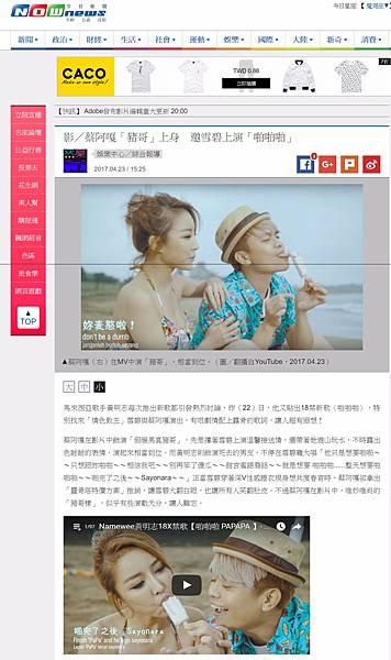 20170423 Nownews-蔡阿嘎「豬哥」上身 邀雪碧上演「啪啪啪」.jpeg