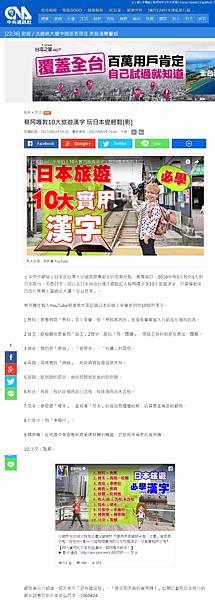 20170424 中央社-蔡阿嘎教10大旅遊漢字 玩日本變輕鬆.jpeg