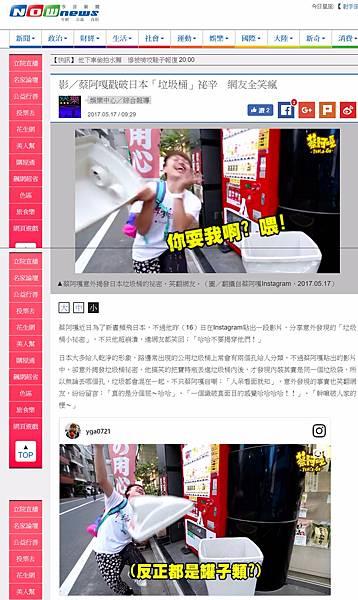 20170520 NOWnews-蔡阿嘎戳破日本「垃圾桶」祕辛網友全笑瘋.jpeg