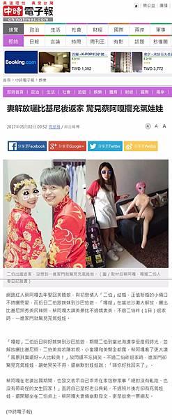 20170502 中時電子報-妻解放曬比基尼後返家 驚見蔡阿嘎擺充氣娃娃.jpeg