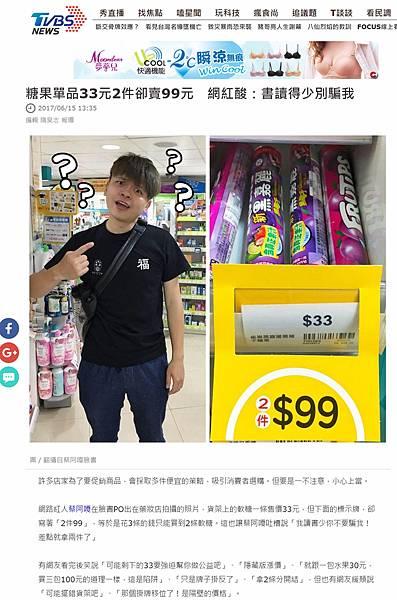 20170615 TVBS-糖果單品33元2件卻賣99元 網紅酸:書讀得少別騙我.jpeg