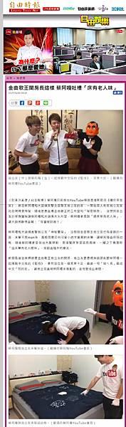 20170604 自由電子報-金曲歌王閨房長這樣 蔡阿嘎吐槽「床有老人味」.jpeg