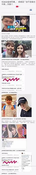 20170606 ETtoday-粉絲給看蔡阿嘎… 媽媽回「這不是羅志祥嗎」笑翻!.jpeg