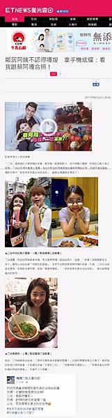 20170622 ETtoday-鄰居阿姨不認得嘎嫂拿手機炫耀:看我跟蔡阿嘎合照!.jpeg