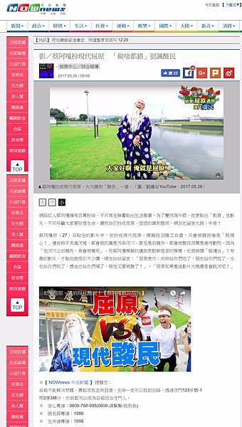 20170528 Nownews-蔡阿嘎扮現代屈原 「做啥都錯」狠諷酸民.jpeg