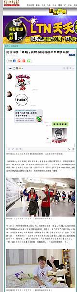 20170716 自由電子報-洗個澡收「離婚」黃牌蔡阿嘎被新婚嬌妻嚇傻.jpeg