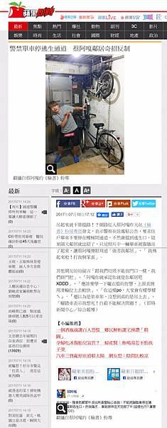20170710 蘋果即時-警禁單車停逃生通道 蔡阿嘎鄰居奇招反制.jpeg
