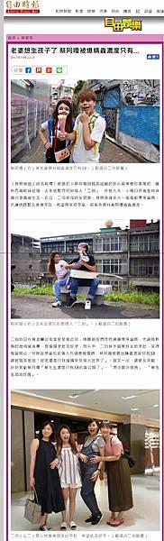 20170708 自由電子報-老婆想生孩子了蔡阿嘎被爆精蟲濃度只有.jpeg