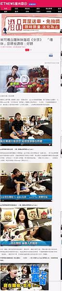 20170712 ETtoday-蔡阿嘎合體妹妹飆唱《女孩》 「嘎妹」甜嗓被讚爆:好聽.jpeg