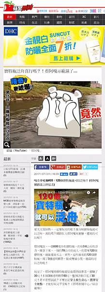 20170701 蘋果即時-寶特瓶泛舟真行嗎?!蔡阿嘎示範濕了….jpeg