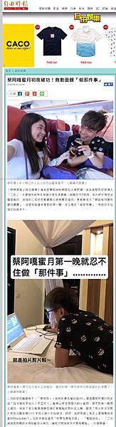20170720 自由電子報-蔡阿嘎蜜月初夜破功!竟敷面膜「做那件事」.jpeg
