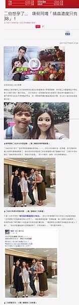 20170709 ETtoday-二伯想孕了… 嘆蔡阿嘎「精蟲濃度只有38」!.jpeg
