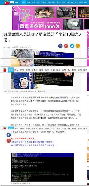 20180528 蘋果即時-典型台灣人長這樣?網友點頭「南部10個有6個」.jpeg