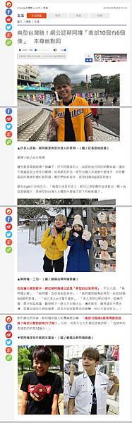 20180528 Etoday-典型台灣臉!網公認蔡阿嘎「南部10個有6個像」 本尊幽默回.jpeg