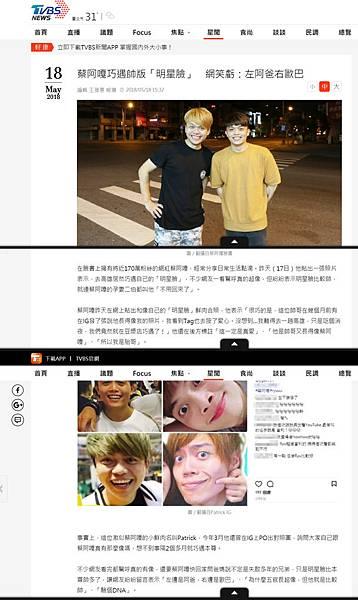 20180518 TVBS-蔡阿嘎巧遇帥版「明星臉」 網笑虧:左阿爸右歐巴.jpeg