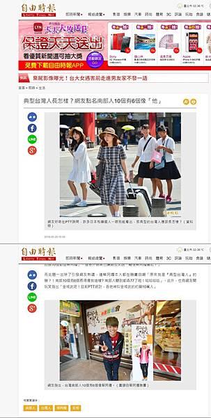 20180528 自由電子報-典型台灣人長怎樣?網友點名南部人10個有6個像「他」.jpeg