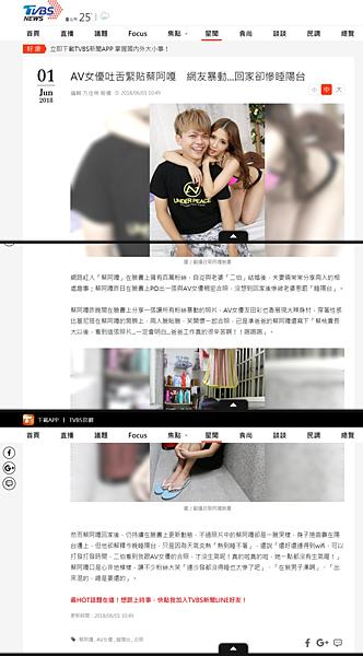 20180601 TVBS-AV女優吐舌緊貼蔡阿嘎網友暴動...回家卻慘睡陽台.jpg
