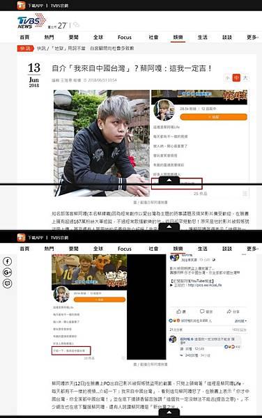 20180612 TVBS-自介「我來自中國台灣」?蔡阿嘎:這我一定吉!.jpg