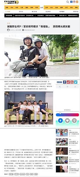 20180627 Nownews-捕獲野生柯P!緊抓蔡阿嘎求「騎慢點」 原因曝光網笑翻.jpg