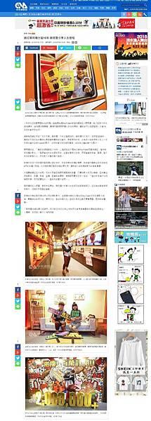 20180706 中央社-網紅蔡阿嘎出道10年辦展覽分享人生歷程.jpg