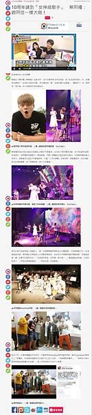 20180709 ETtoday-10周年請到「女神級歌手」 蔡阿嘎:跟阿信一樣大咖!.jpg