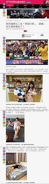 20180627 ETtoday-蔡阿嘎曝光二伯「孕婦日常」 網驚:你又要睡陽台了!.jpg