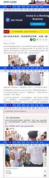 20180709 三立新聞-遇小粉絲求簽名!蔡阿嘎爽快答應結果一轉身…路人全笑翻.jpg