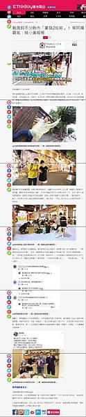 20180711 ETtoday-颱風假不分縣市「豪發2倍薪」! 蔡阿嘎霸氣:搭小黃報帳.jpg