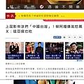 20181118 三立新聞-上屆影帝涂們「中國台灣」!蔡阿嘎爆氣怒罵X:這豆腐也吃.jpg