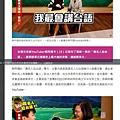 20190319 鏡周刊-蔡阿嘎新影片上線邀來總統蔡英文尬台語.jpg