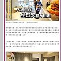 2010419 自由電子報-史上最貴開箱!蔡阿嘎買新房「千萬豪宅」曝光.jpg