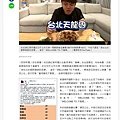 20190508 自由電子報-蔡阿嘎買鹹酥雞貴到「嚇歪腰」 店家貼文怒嗆覺得貴就不要買.jpg