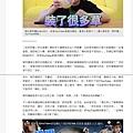 20190704 自由電子報-如果他們都是「韓粉」…蔡阿嘎KUSO拍片笑壞網友.jpg