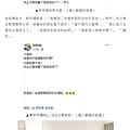 20191110 三立新聞-突PO二伯「獨收衣服背影」!蔡阿嘎:這幾年感情都假的?.jpg
