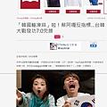 20191113 ETtoday-「韓國輸凍蒜」啦!蔡阿嘎反指標…台韓大戰發功7:0完勝.jpg