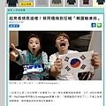 20191114 自由電子報-超爽表情長這樣!蔡阿嘎嗨到狂喊「韓國輸凍蒜.jpg