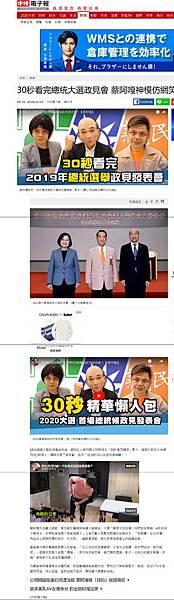 20191219 中時電子報-30秒看完總統大選政見會蔡阿嘎神模仿網笑翻.jpg