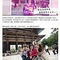 20191228 東森新聞-帶8旬嬤遊日遭嗆慰安婦蔡阿嘎4字反擊.jpg