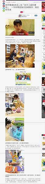 20191226 ETtoday-蔡阿嘎連5年收二伯「純手工愛的禮物」 一字排開超強手技網看呆:真的好老婆.jpg