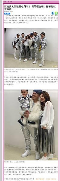20191231 自由電子報-蔡桃貴人氣強壓七月半! 蔡阿嘎自嘲:抱著他就有版面.jpg